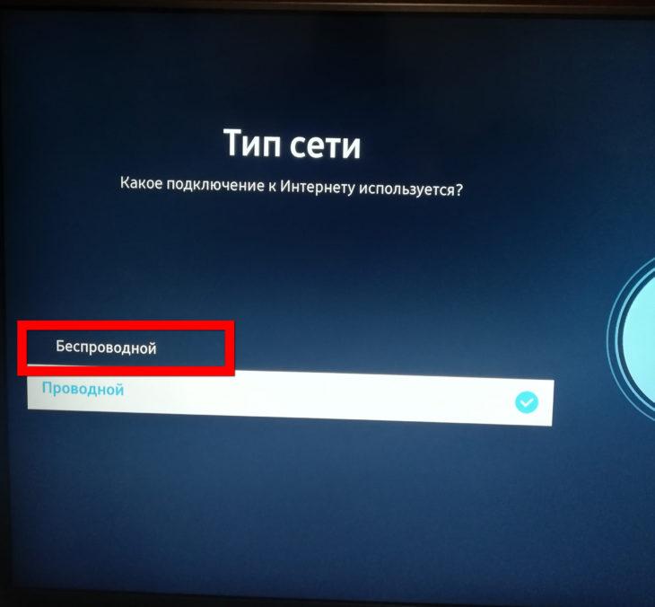 Как на Samsung Smart TV подключить интернет через Wi-Fi или кабель