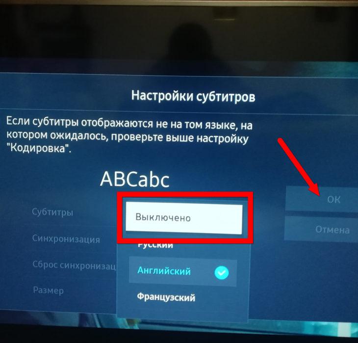 Как убрать субтитры на телевизорах Smart TV разных брендов