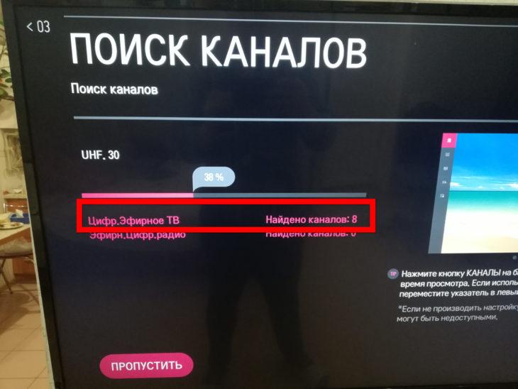 Как настроить цифровое телевидение на телевизоре: ручной и автоматический поиск 20 каналов