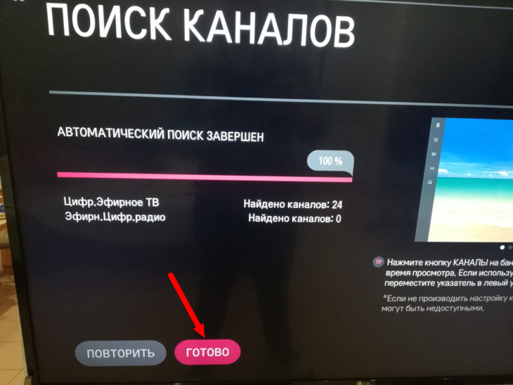 Как настроить телевизор LG на прием каналов цифрового телевидения