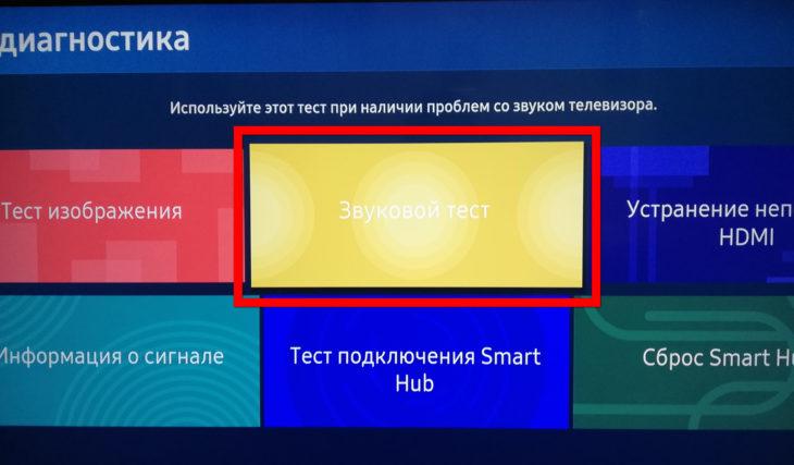 Почему нет звука на телевизорах марок LG, Samsung и других