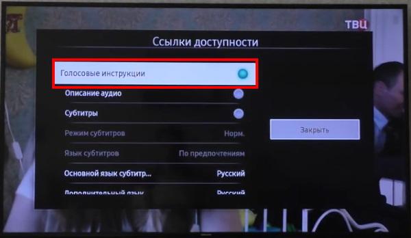 Как отключить голосовой помощник на телевизорах Samsung