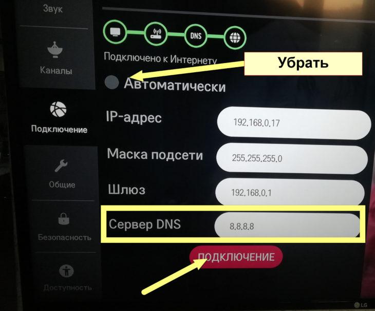 Что делать, если не работает Youtube на Smart TV Samsung, LG, Sony и телевизорах других производителей
