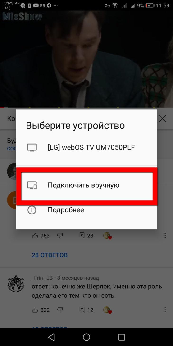 Как подключить Youtube к телевизору через телефон: используем Wi-Fi трансляцию и подключаемся через HDMI-кабель