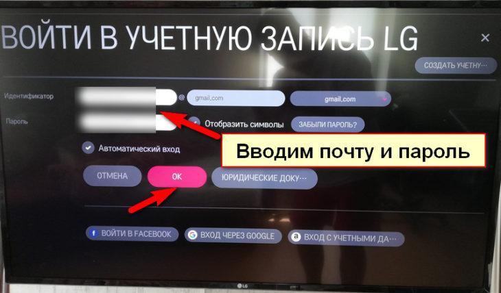 Как установить ForkPlayer на телевизоры LG Smart TV: рабочие DNS и правильная настройка приложения