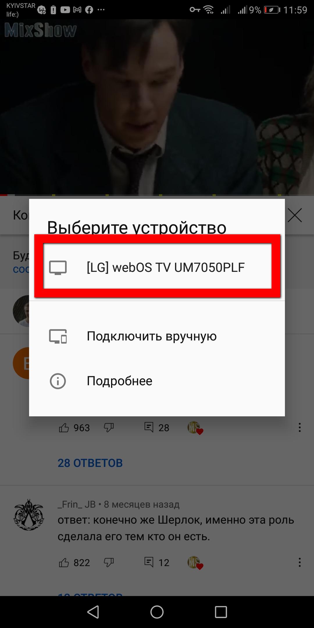 Как скачать и установить Youtube на телевизор со Smart TV